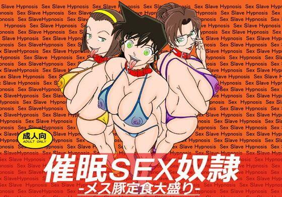 催眠SEX奴隷-メス豚定食大盛り-のNTRエロ同人誌