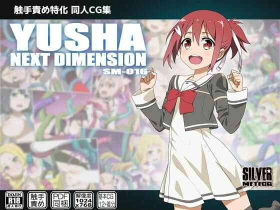 YUSHA NEXT DIMENSIONのエロ同人誌