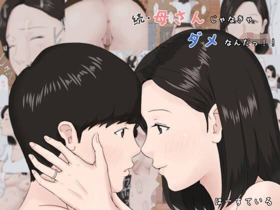 続・母さんじゃなきゃダメなんだっ!!のNTRエロ同人誌