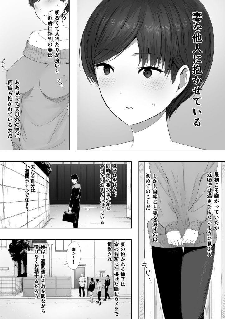 愛妻、同意の上、寝取られ 2 ~原田家の場合~のNTRエロ同人誌