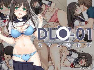 DLO-01 カレとの約束のNTRエロ同人誌
