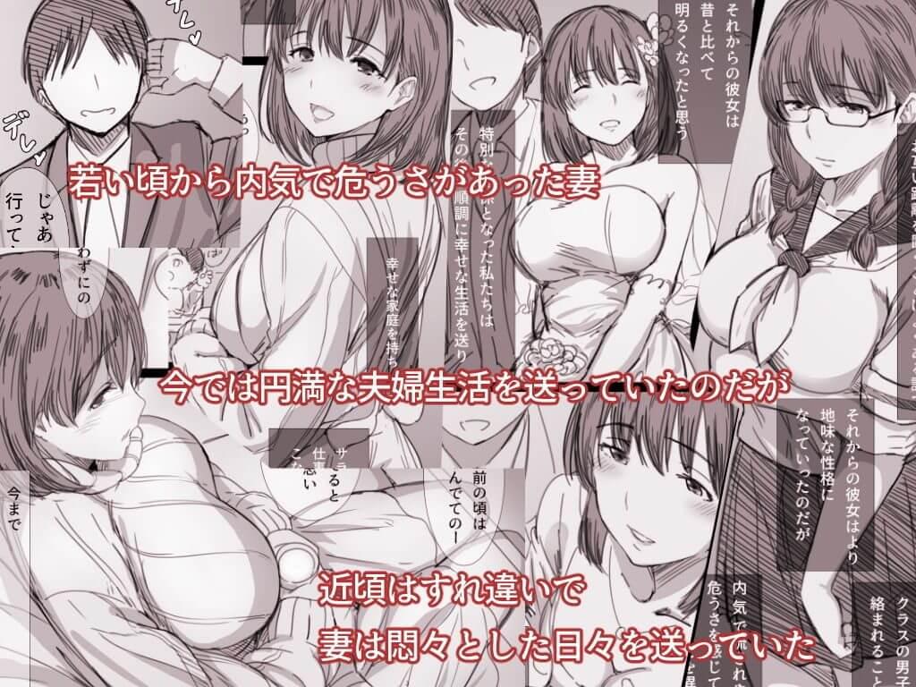 寝取られ人妻-堕ちてゆく感覚-のNTRエロ同人誌