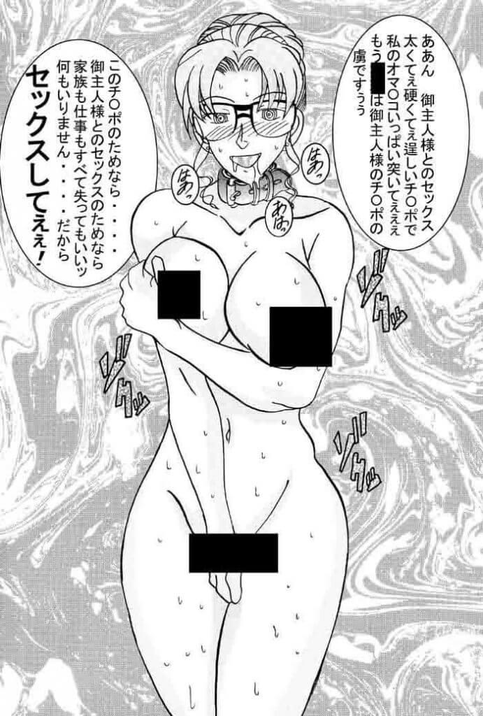 催眠SEX奴隷の無料画像