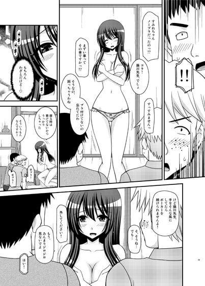 露出少女日記20冊目_無料画像
