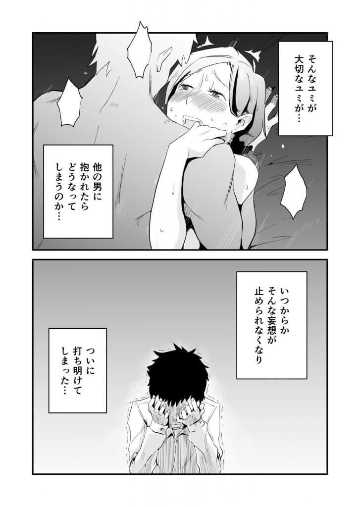 あなたの望み vol.1 ~メール編~のNTRエロ同人誌