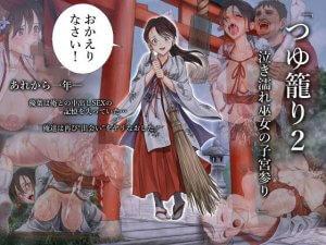 つゆ籠り2 泣き濡れ巫女の子宮参りのエロ同人誌