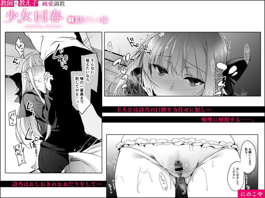 少女回春3 羞恥プレイ編のエロ同人誌