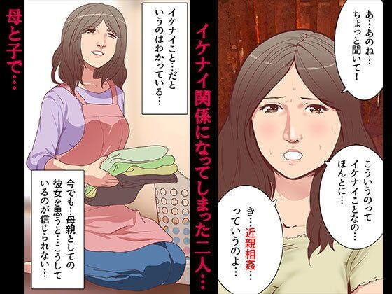 変態家族~母・美也子と僕の関係のエロ同人誌