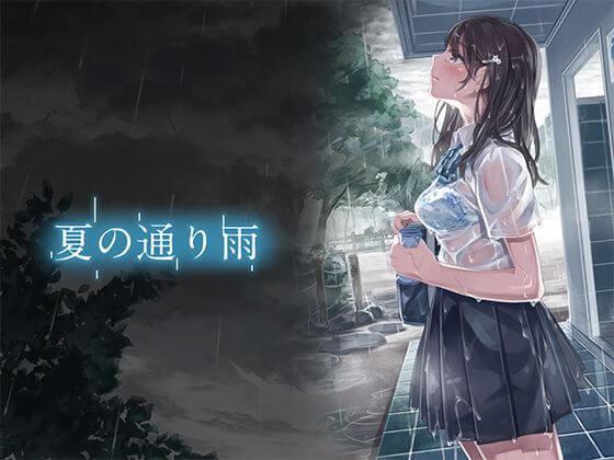 夏の通り雨のエロ同人誌
