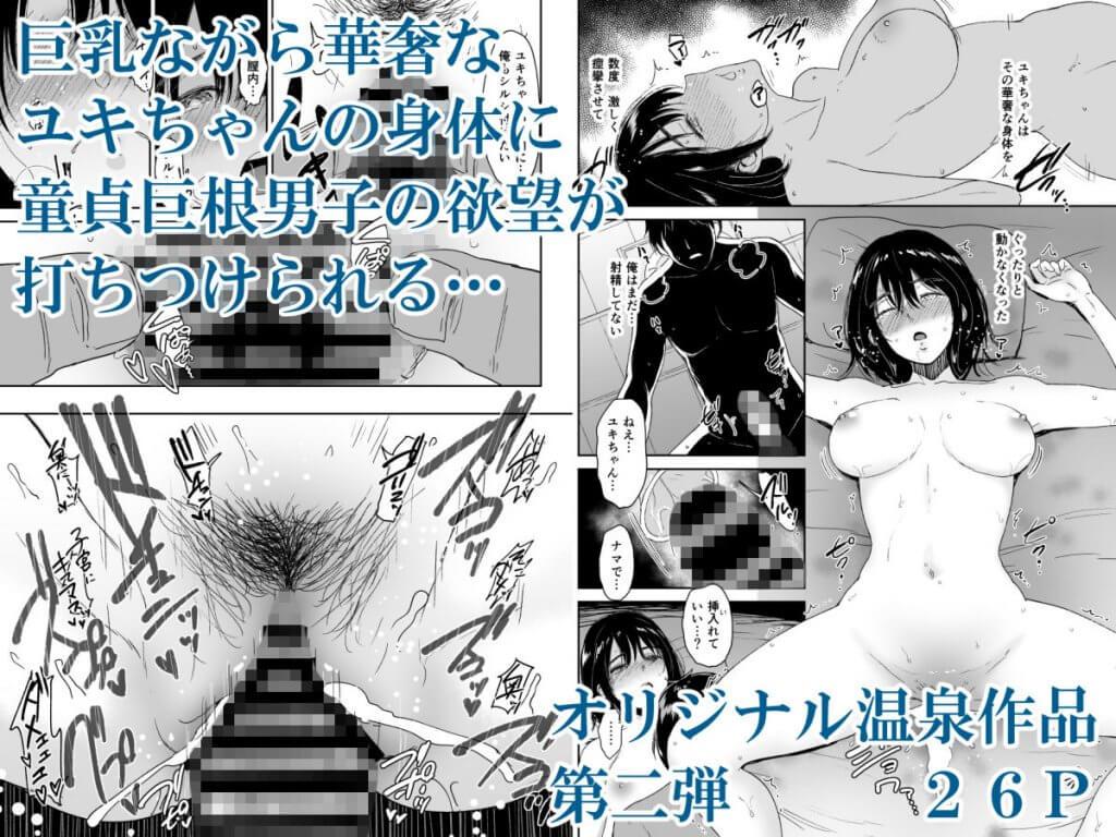 後輩種付温泉―西村ユキちゃんにマーキングのNTRエロ同人誌