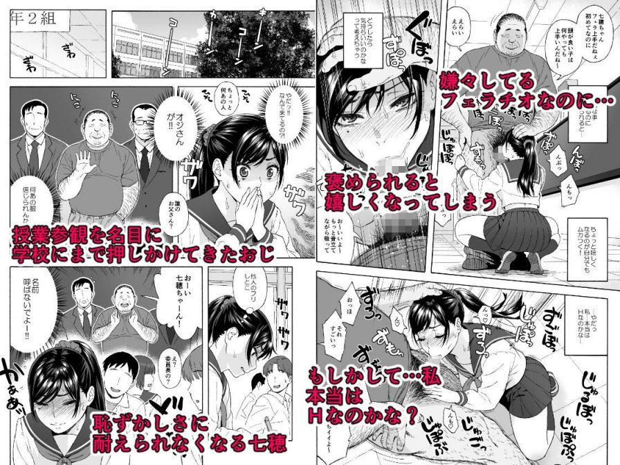 弟の娘(エロ漫画)_無料画像