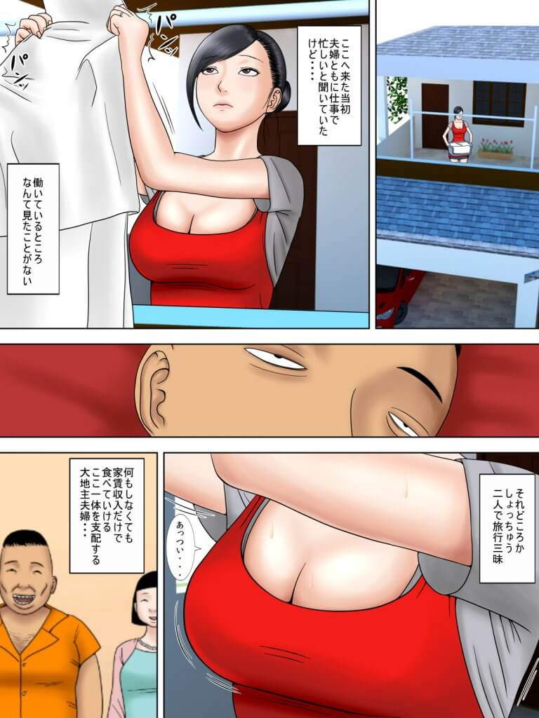 夫は獄中、一方妻は・・・4~寝取られ妻は極上の家性婦~_無料画像