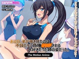 ある日、弟が覗き見たのは不良たちに昏睡〇○○される大好きだった姉の姿だった。 The Motion Animeのエロ同人誌