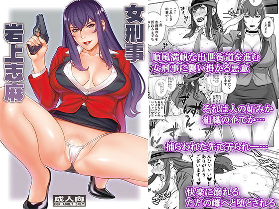 女刑事 岩上志麻のエロ同人誌
