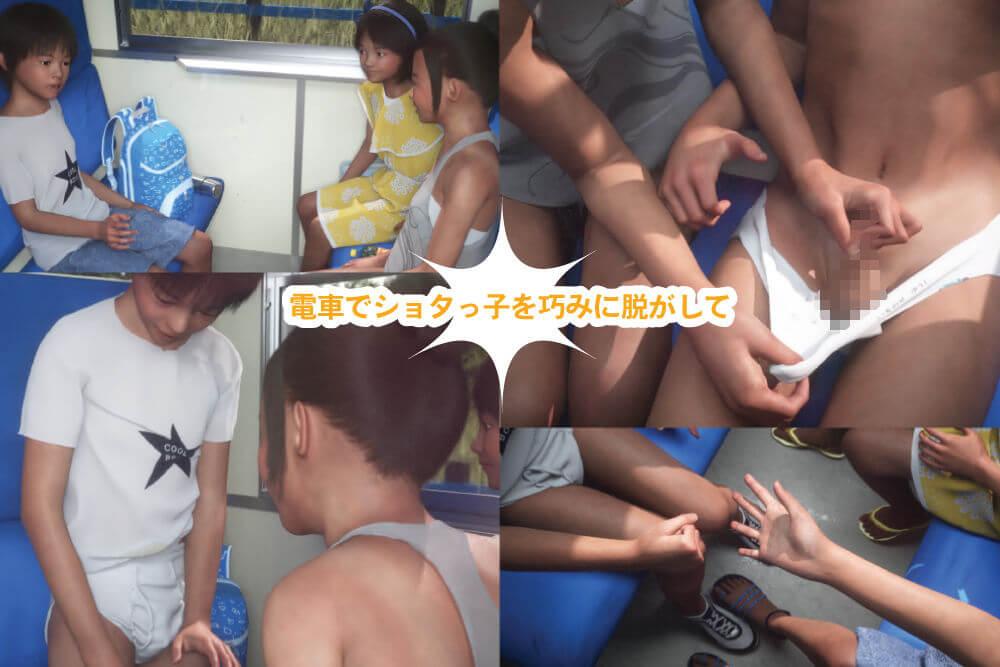夏のいたずら ~ロリなお姉ちゃんが年下ショタっ子を電車でGET!~のエロ同人誌