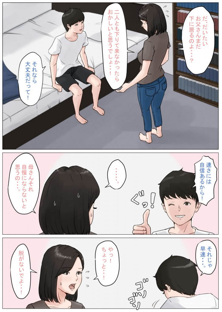 母さんじゃなきゃダメなんだっ!!3 ~夏休み・前編~_無料画像