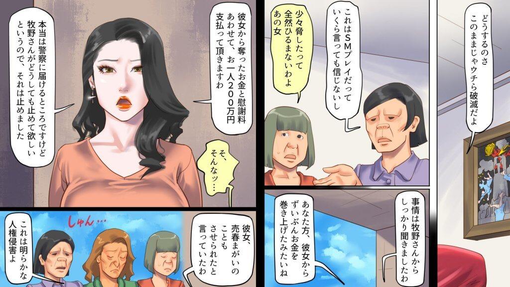 奴隷飼育マンション2・女王号泣折檻編のNTRエロ同人誌