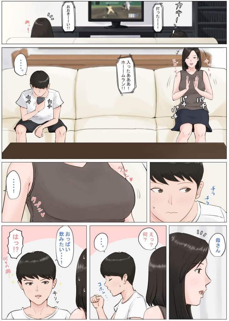 母さんじゃなきゃダメなんだっ!!4~夏休み・後編~_無料画像