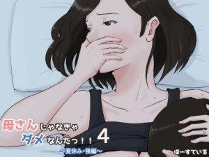 母さんじゃなきゃダメなんだっ!!4~夏休み・後編~のNTRエロ同人誌