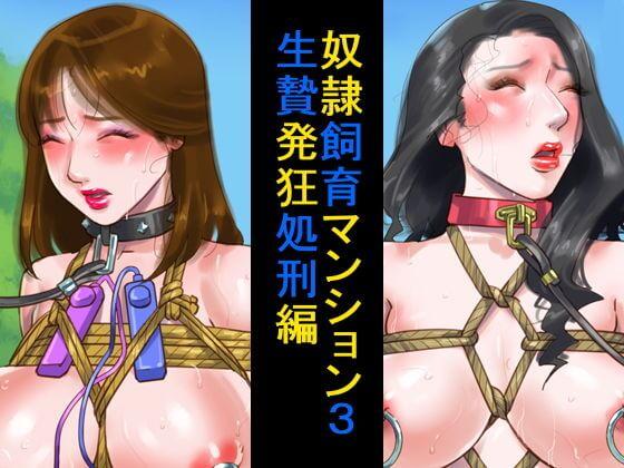 奴隷飼育マンション3 生贄発狂処刑編のNTRエロ同人誌