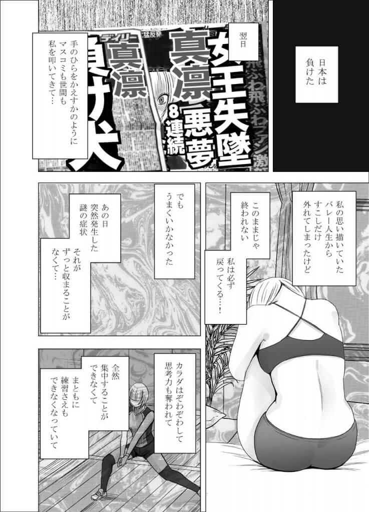天才バレー選手 鳳真凛 屈辱の1年間のエロ同人誌
