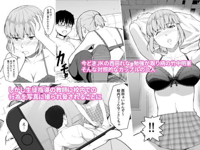 西田さんは寝取られるのNTRエロ同人誌