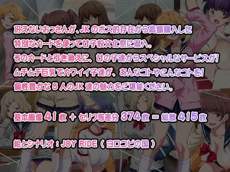 JKフーゾク学園祭1&2のエロ同人誌