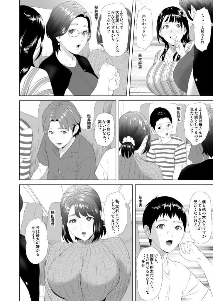 近女誘惑 合同温泉旅行編のエロ同人誌