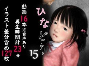 痴態画集ひなどり15 動画計23分のエロ同人誌