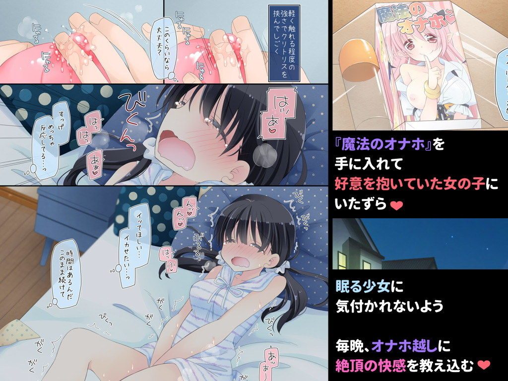 魔法のオナホ 寝てる子開発えっち_無料画像