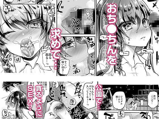 歩音ちゃん調教日誌Vol.1-公園えっち編-の無料試し読み2