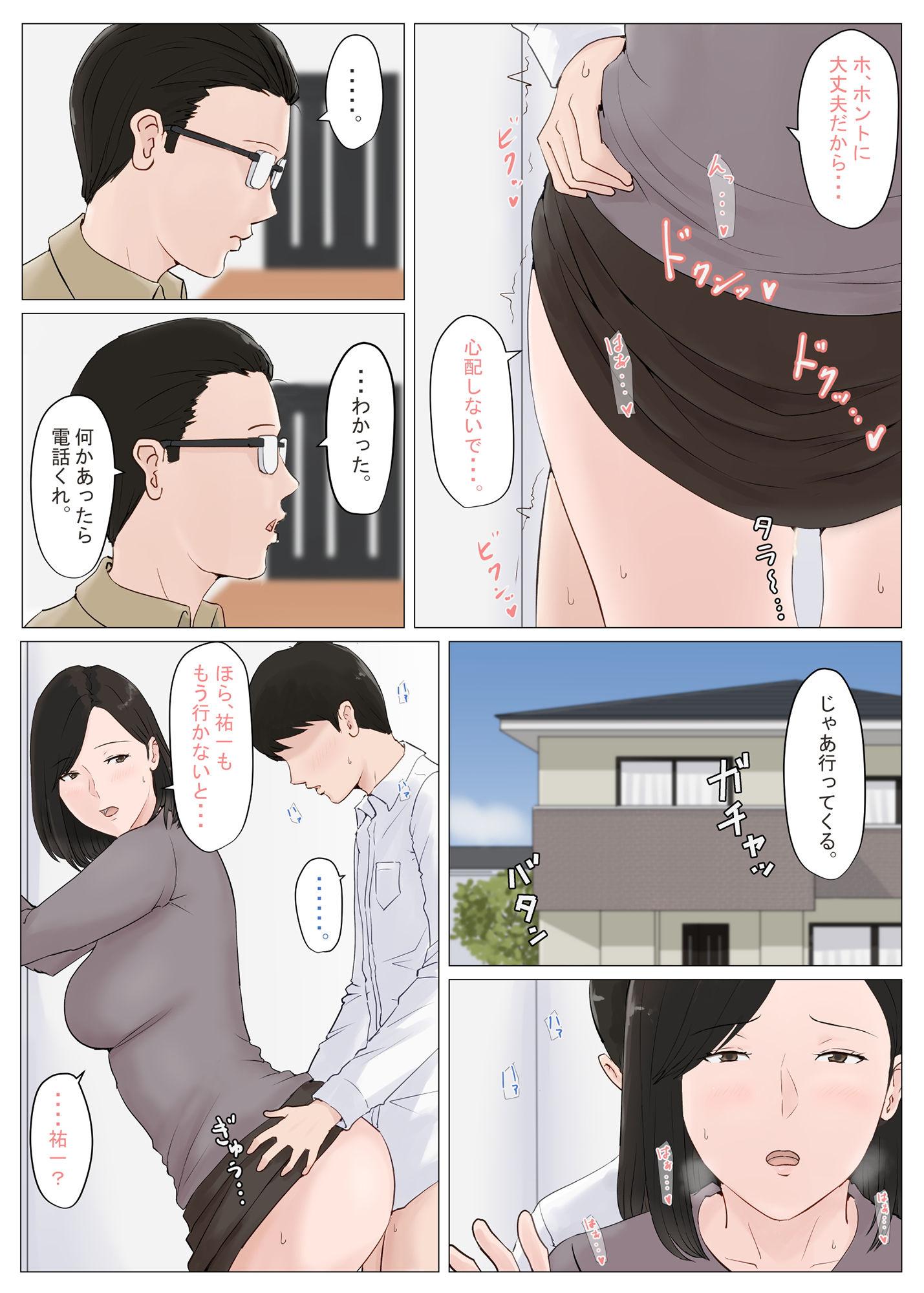 母さんじゃなきゃダメなんだっ!完結編・前編_無料画像