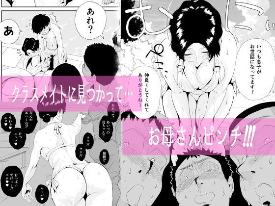 あの!お母さんの詳細~市民プール編~の無料試し読み4
