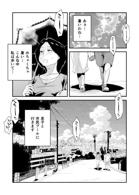 あの!お母さんの詳細~市民プール編~の無料試し読み6