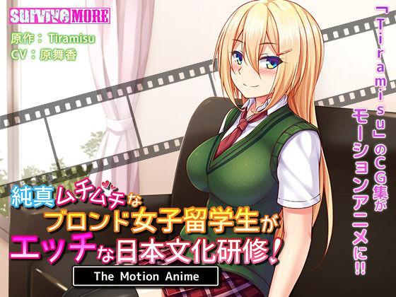 純真ムチムチなブロンド女子留学生がエッチな日本文化研修! The Motion Animeの無料試し読み2