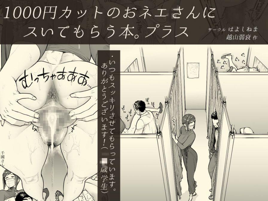 1000円カットのおネエさんにスいてもらう本_無料画像