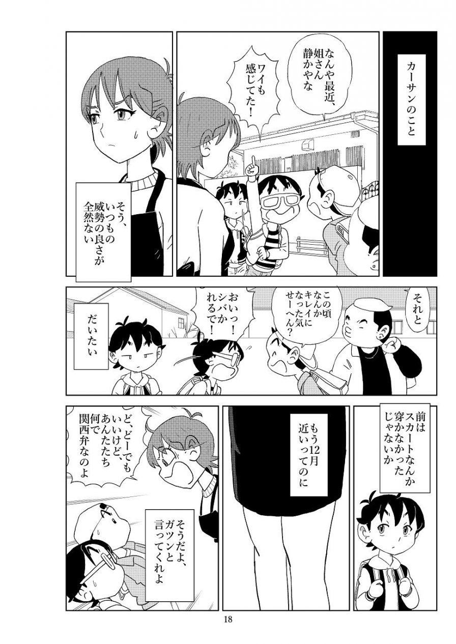 フトシ_無料画像
