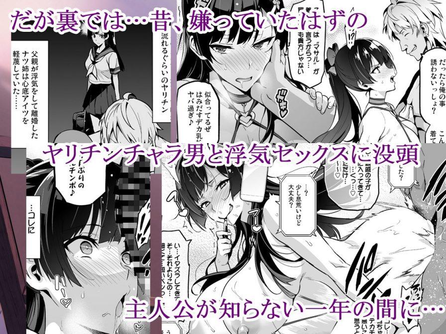 真珠貝エロ漫画_紫陽花の散ル頃に_無料画像
