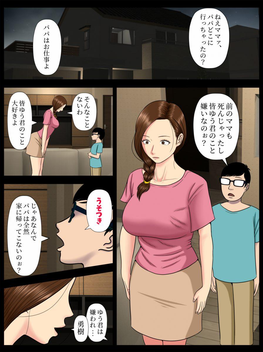 サ・キ・コ・サ・レ2~風俗で働く母の店がゲス教師どもに特定されて・・・~の無料画像10