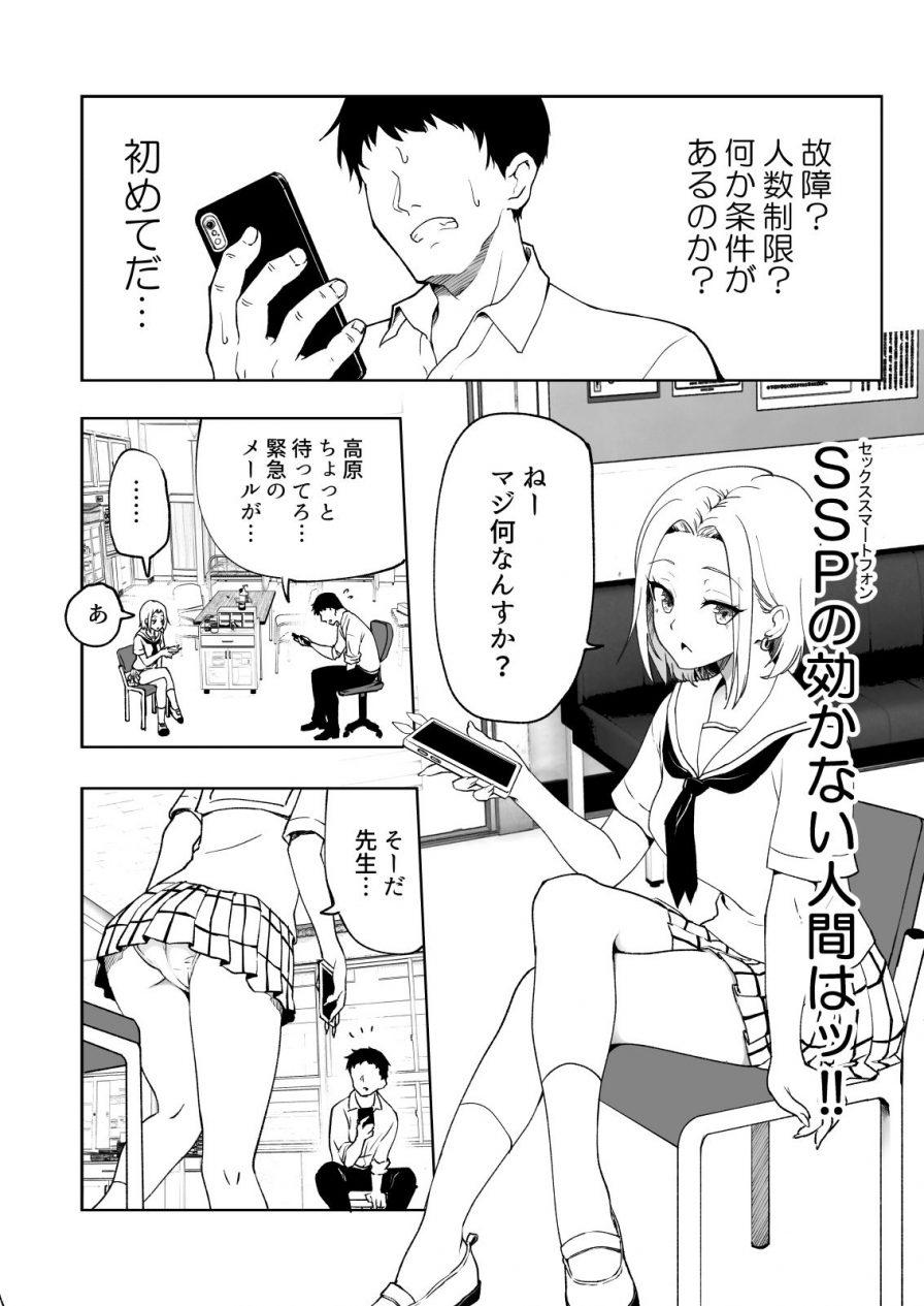 セックススマートフォン~ハーレム学園編6~編_無料画像