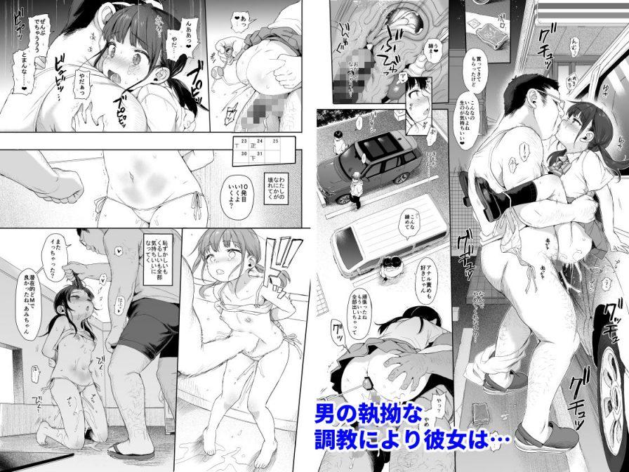 美少女監禁で性教育の無料画像3